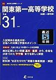 関東第一高等学校 平成31年度用 【過去5年分収録】 (高校別入試問題シリーズA46)