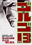 ゴルゴ13(68) (ビッグコミックス)