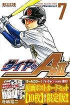 ダイヤのA act2 限定版 第07巻