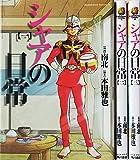 シャアの日常 コミック 1-3巻セット (カドカワコミックス・エース)