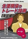 DVD 生涯現役のトレード技術 【海図編】 (<DVD>)