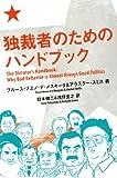 独裁者のためのハンドブック (亜紀書房翻訳ノンフィクション・シリーズ)