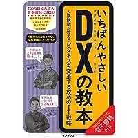 (購入特典PDF版ダウンロード)いちばんやさしいDXの教本 人気講師が教えるビジネスを変革する攻めのIT戦略 (いちばん…