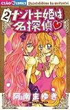 ナゾトキ姫は名探偵(2) (ちゃおコミックス)