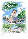 マイマイ新子と千年の魔法 [DVD] (商品イメージ)