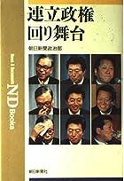 連立政権回り舞台 (News & Documents ND Books)