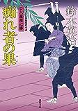 痴れ者の果-口入屋用心棒(34) (双葉文庫)