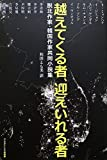 越えてくる者、迎えいれる者 ー 脱北作家・韓国作家共同小説集