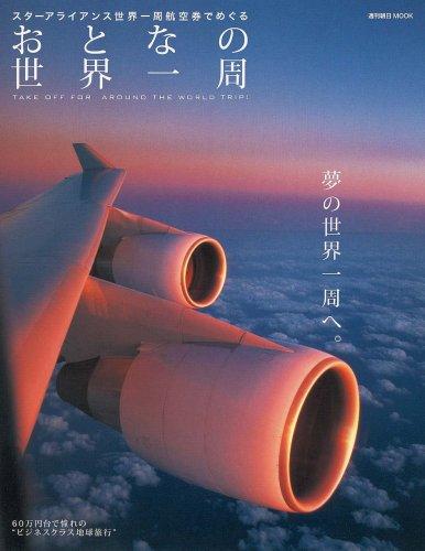 おとなの世界一周 スターアライアンス世界一周航空券でめぐる (週刊朝日MOOK)の詳細を見る