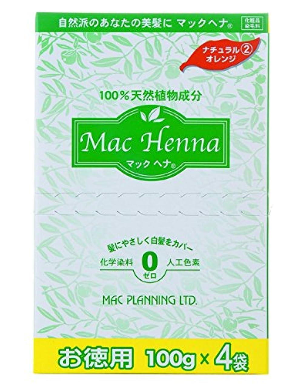 試験一次優先権マックヘナ お徳用(ナチュラルオレンジ)-2 400g(100g×4袋)