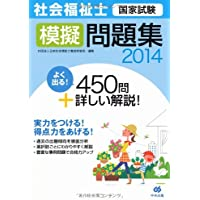 社会福祉士国家試験模擬問題集2014
