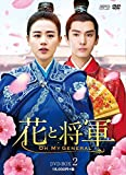 [DVD]花と将軍~Oh My General~ DVD-BOX2