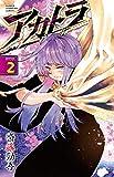 アカトラ(2) (少年チャンピオン・コミックス)