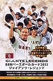 BBM ベースボールカード 2013 ジャイアンツレジェンド BOX