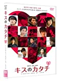 キスのカタチ 11VARIATIONS OF LOVE 1 [DVD]