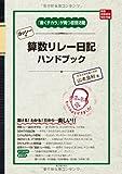 ヨッシーの算数リレー日記ハンドブック (算数授業研究特別号)