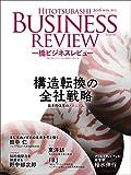 一橋ビジネスレビュー 2016年WIN.64巻3号