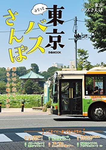 ぶらっと東京バスさんぽ (ぴあ MOOK)
