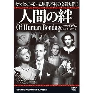 人間の絆 CCP-176 [DVD]