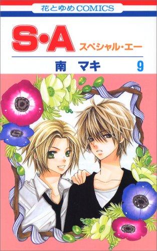 S・A 第9巻―スペシャル・エー (花とゆめCOMICS)の詳細を見る