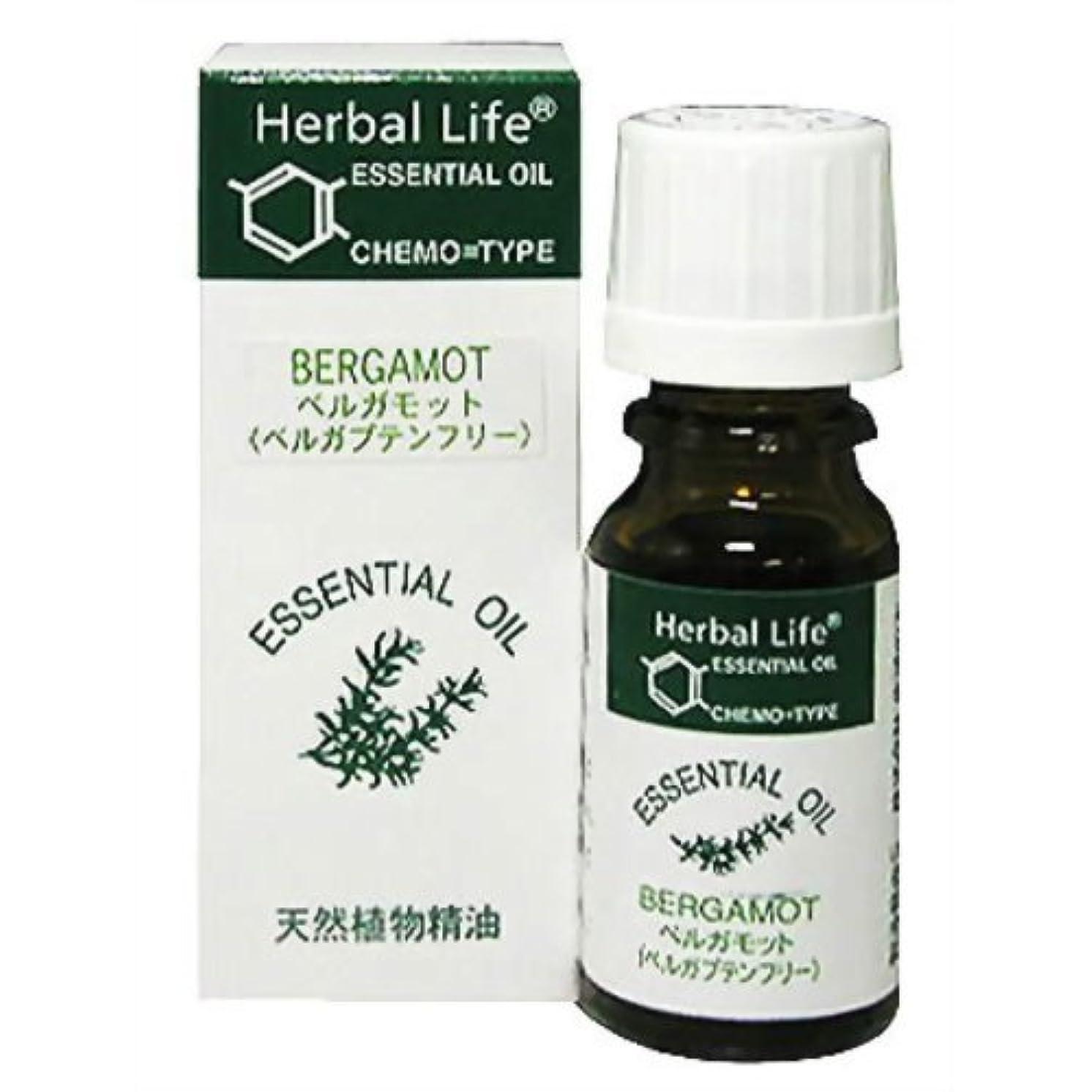 吸い込むビタミン免疫Herbal Life ベルガモット(ベルガプテンフリー) 10ml
