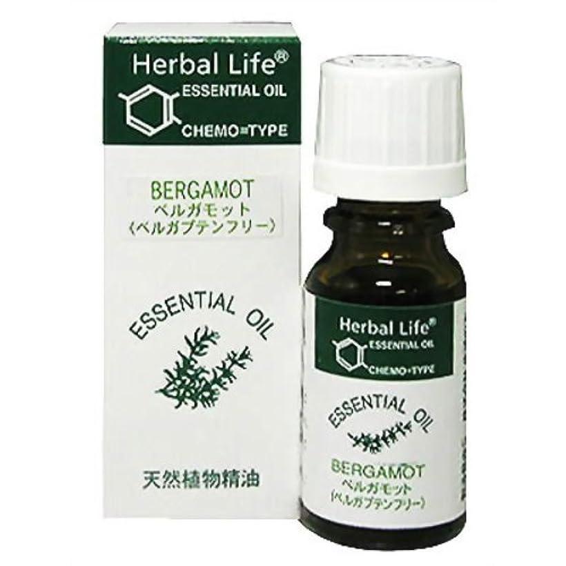 ケント物理的な銛Herbal Life ベルガモット(ベルガプテンフリー) 10ml
