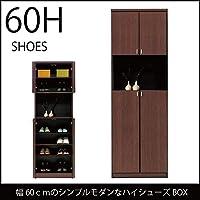 【アウトレット品】 大川家具 シューズボックス SHOES60HシューズBOXダークブラウン