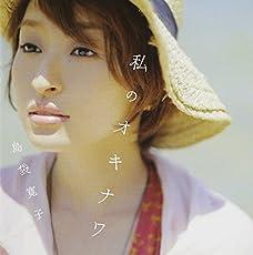 私のオキナワ (CD+DVD)