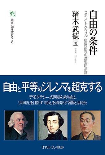自由の条件:スミス・トクヴィル・福澤諭吉の思想的系譜