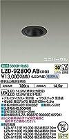 DAIKO LEDユニバーサルダウンライト (LED内蔵) 電源別売 温白色 3500K 埋込穴Φ75 LZD92800AB