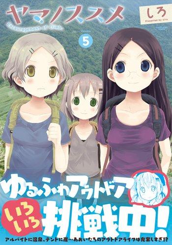 ヤマノススメ(5) (アース・スターコミックス)の詳細を見る