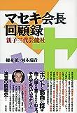 彩流社 柵木 眞/河本 瑞貴 マセキ会長回顧録: 親子三代芸能社の画像