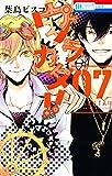 ウラカタ!! 7 (花とゆめコミックス)