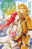 後宮デイズ~七星国物語~ 5 (プリンセス・コミックス)