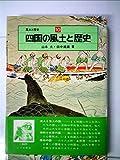 四国の風土と歴史 (1977年) (風土と歴史〈10〉)