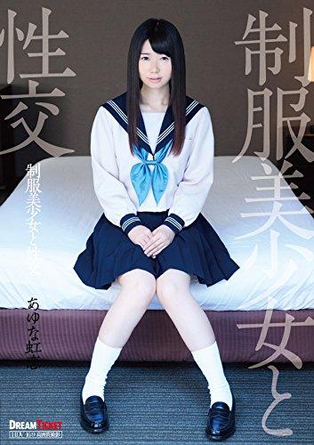 あゆな虹恋(AV女優)