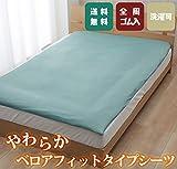 敷布団 カバー 人気 ベロア フィットタイプ シーツ やわらか ブルーグレー おうちで洗える ダブル 145 × 215cm