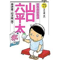 総務部総務課 山口六平太 75 (ビッグコミックス)