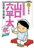 総務部総務課山口六平太 75 (ビッグコミックス)