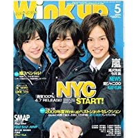 Wink up (ウィンク アップ) 2010年 05月号 [雑誌]