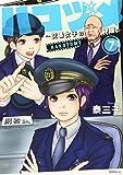 ハコヅメ~交番女子の逆襲~(7) (モーニング KC)