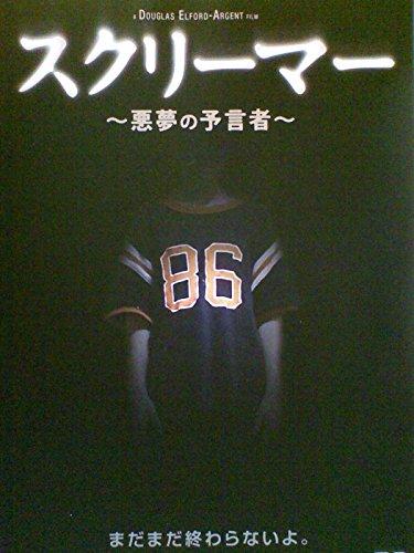 スクリーマー~悪夢の予言者~ [DVD]