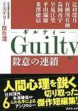 Guilty 殺意の連鎖 ミステリー傑作選 (講談社文庫) 画像