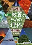 新しい教養のための理科 応用編〈1〉 (小学理科か・ん・ぺ・き教科書)