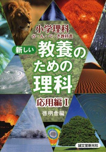 新しい教養のための理科 応用編〈1〉 (小学理科か・ん・ぺ・き教科書)の詳細を見る