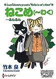 【期間限定無料版】ねこめ(~わく) …ふんふん (夢幻燈コミックス)