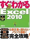 すぐわかる Excel 2010 Windows7/ Vista/ XP 全対応