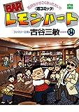 BARレモン・ハート : 34 (アクションコミックス)