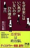 なぜ日本にはいい男がいないのか? 21の理由 (ディスカヴァー携書)