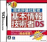 「基本情報技術者DS」の画像